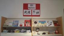 biblio japon